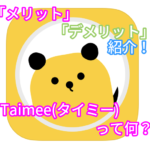 Timee(タイミー)って何?気になるアプリを紹介します!