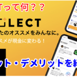 SOLECTって何?サービスの特徴やメリット・デメリットを紹介!